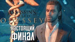 Assassin s Creed Odyssey  Прохождение на русском 37  НАСТОЯЩАЯ КОНЦОВКА ИСТИННЫЙ ФИНАЛ
