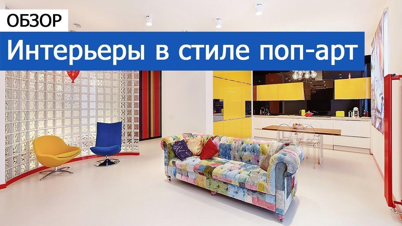 Дизайн интерьера: интерьеры в стиле поп-арт