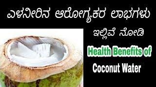 Coconut Water Benefits in Kannada | Uses of Coconut Water in Kannada | Health Benefits of Coconut