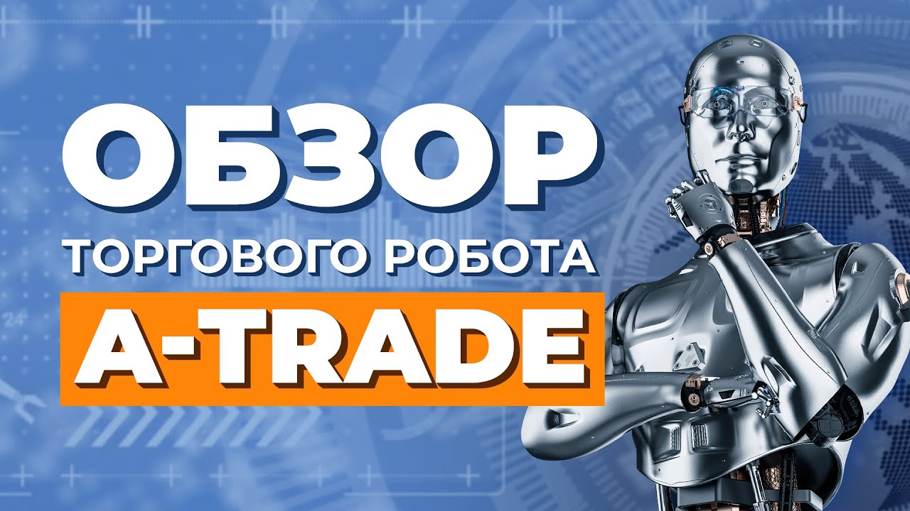Торговый советник A-trade | Скальпинг по уровням от Академии Форекса