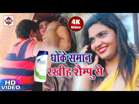 HD - धोके सामान रखिह शैम्पू से - Ajit Kumar Raj - Dhoke Saman Rakhiha - Bhojpuri Song 2018