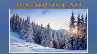 Презентация на тему зима для 1 класса