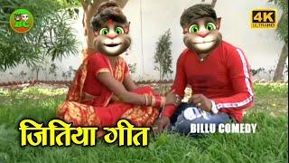 जितिया गीत | Jitiya geet 2020 | Billu jitiya geet | Khortha billu jitiya puja geet | Bhojpuri jitiya