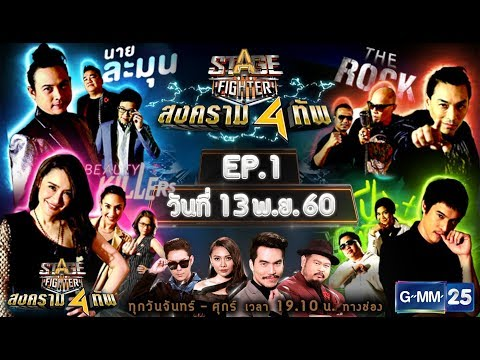 Stage Fighter สงคราม 4 ทัพ [EP.1] วันที่ 13 พ.ย. 60