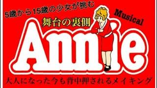 95' Annie メイキ...