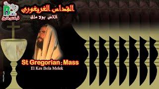 القداس الغريغورى للقس بولا ملك  St Gregorian  Mass Elkes Bola Melek