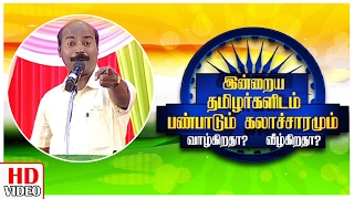 Tamil Traditions are alive or decayed ? Republic Day Leoni Special Debate - Kumari Athavan Speech