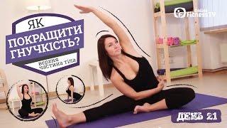 як зробити своє тіло гнучким