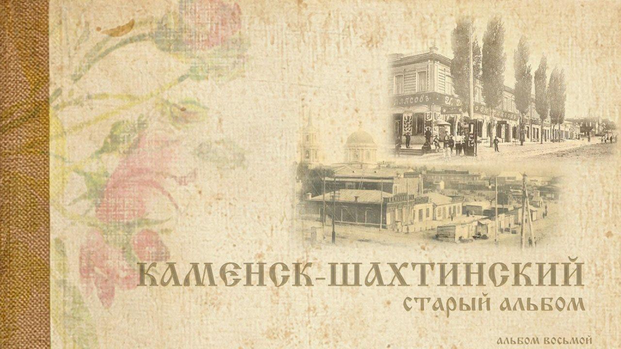 """Каменск-Шахтинский """"Старый альбом"""" часть 8. подборка ..."""