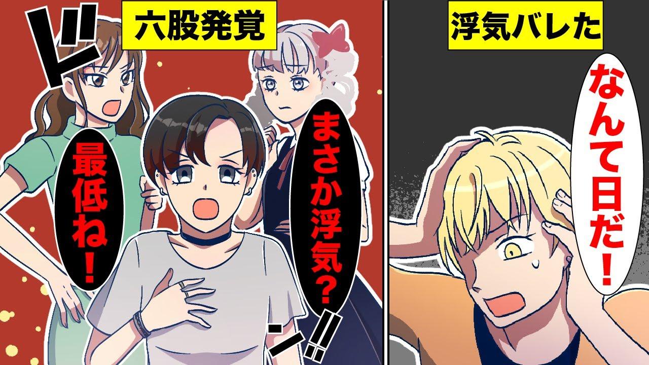 【漫画】六股がバレた男が逃亡!浮気された女6人で〇〇したら男ノックダウン!【スカッとマンガ動画】