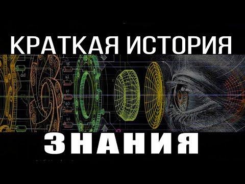4-й предел познания. Почему наука не будет прежней. С. Переслегин, Д. Перетолчин.