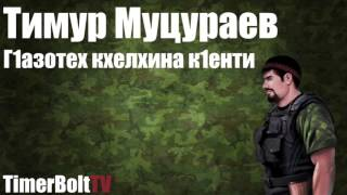 Тимур Муцураев - Г1азотехь кхелхина к1енти