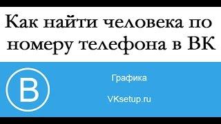 Можно ли найти человека вконтакте по номеру телефона(Видео инструкция для сайта http://vksetup.ru ////////////////////////////////////// Ссылка на видео - https://youtu.be/yPJQ9F_5D30 Подписка на..., 2017-02-23T11:01:27.000Z)