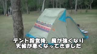 【2018】田浦野営場で鍋ソロキャンプ【11月】 thumbnail