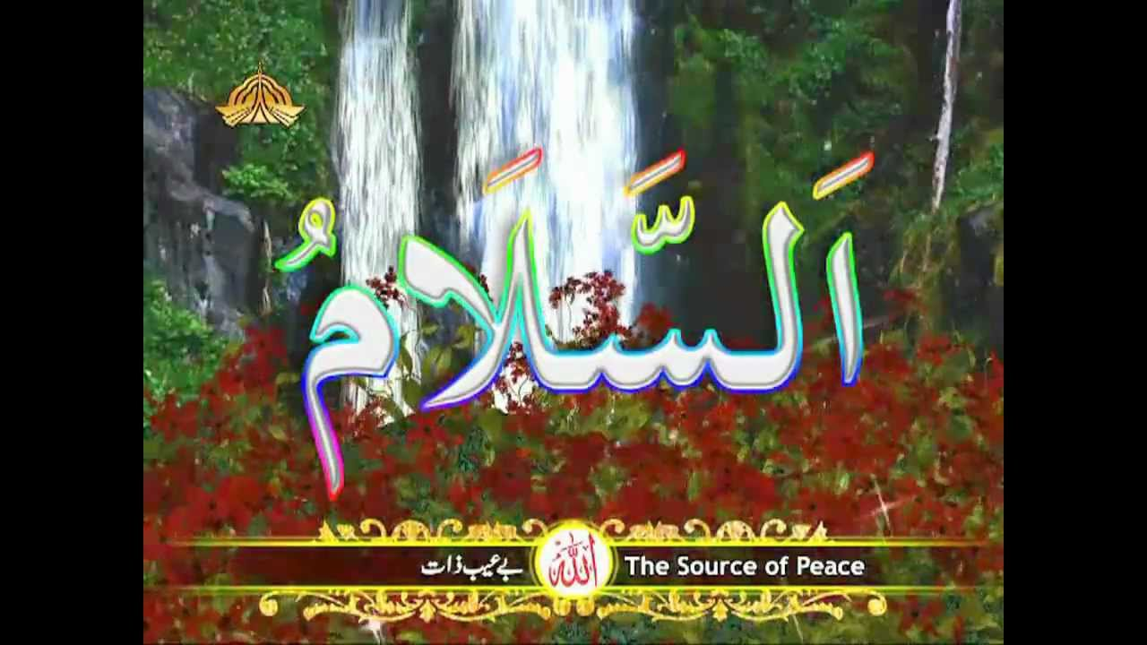 99 Beautiful Names Of Allah Asma Ul Husna HDmp4