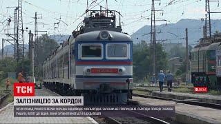 Новини України після тривалої перерви оновлять міжнародне залізничне сполучення