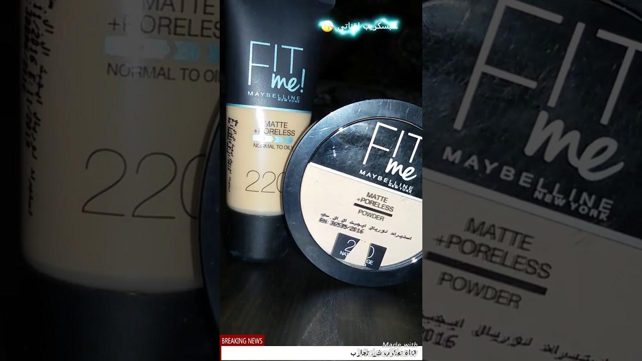 3b619dbfe تجربتى مع فيت مى من منتجات ميبلين الجديدة - YouTube