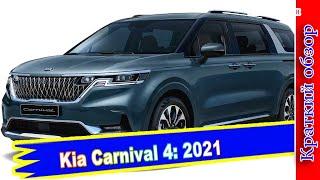 Авто обзор - Kia Carnival : Минивэн 4 поколения получил два мотора и коробку «автомат»