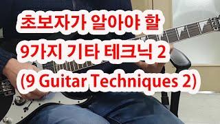 일렉기타 9가지  연주법(테크닉)  2편