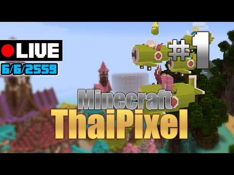 [Live] - Minecraft Thaipixel - มาเล่นเก็บเลเวล - 5/6/2559