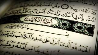 سورة الكهف كاملة بصوت الشيخ فارس عباد - جودة عالية HD