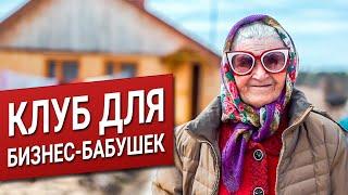 Бизнес-бабушки. Строим клуб в деревне. Социальное предпринимательство.