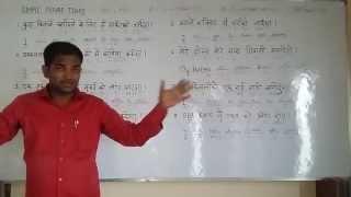 SIMPLE FUTURE TENSE- part -1.       English (Spoken ) through Hindi. Grammar