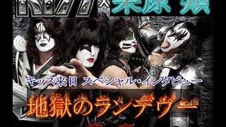 KISS来日スペシャル!! モデル・タレントで活躍の栗原類氏が突撃!?イ...