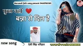 बन्ना बन्नी लव सॉन्ग फुल नहीं बन्ना रो दिल है new DJ track #suparhit_song