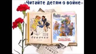 Читайте детям книги о войне реклама книг