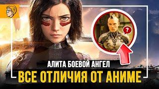 Интересные детали из трейлера Алита: Боевой ангел  (аниме и манга  alita) трейлер к фильму