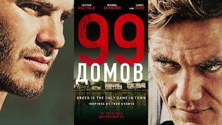 99 домов /99 Homes/ Фильм HD