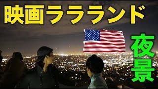【069】ララランド映画の舞台!!ロサンゼルスグリフィス天文台の夜景で新たなアメリカ横断の旅が始まる!?(アメリカ32日目)