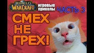 World of Warcraft.Classic. Приколы в WoW. Часть 3 (змейталак)
