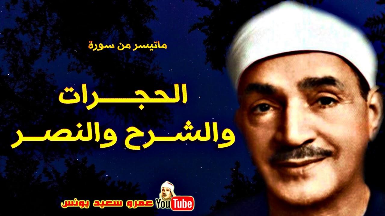 Taha El Faşni Hucurat-Inşirah Ve Nasr