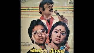 Vasantha Raagam - Thedatha idamellam -Tamil LP  Record