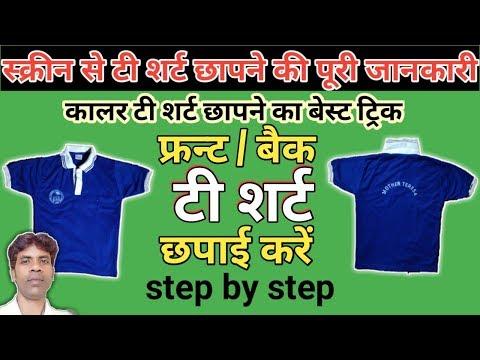 T Shirt Printing || How To Print T Shirt At Home || स्क्रीन से टी शर्ट प्रिंट करें Step By Step