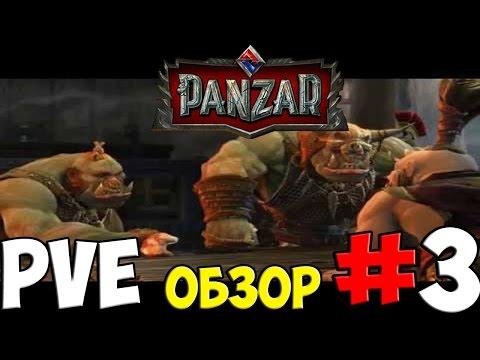 видео: Прохождение panzar (Панзар) #3 [Обзор pve]