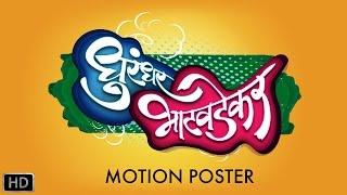 Dhurandhar Bhatawdekar | Motion Poster | Mohan Joshi, Dr. Mohan Agashe, Kishori Shahane