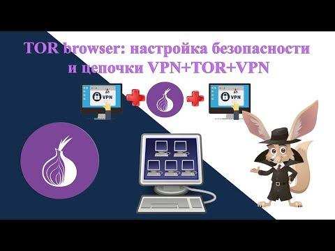 TOR Browser: настройка безопасности и цепочки VPN+TOR+VPN