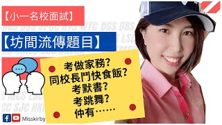 Publication Date: 2020-09-16 | Video Title: 【小一面試】女拔|男拔|Co-ed|英華: 考做家務?鬥快食