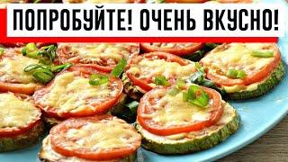 Кабачки с помидорами и сыром Я их обожаю