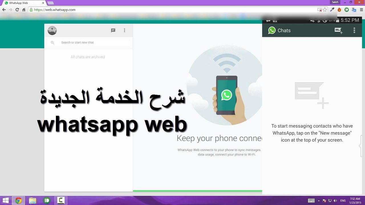 تحميل واتس اب ويب على الكمبيوتر وتفعيله بدون هاتف ويب فوكس