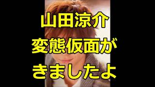 Hey! Say! JUMP 山田涼介 変態仮面がきましたよっ♡ Hey! Say! JUMP(ヘ...