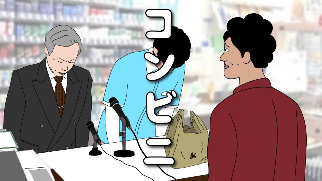 【アニメ】コンビニのレジで謝罪会見ひらかれるやつwwwwwwwwwwwwww