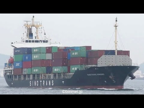 SINOTRANS NINGBO - SINOTRANS SHIPMANAGEMENT container ship
