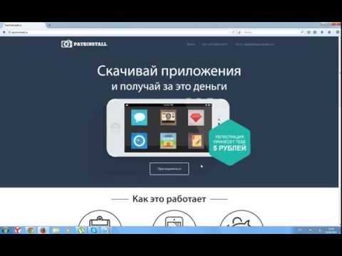 Заработок на скачивании приложений. Как заработать на скачивании приложений из Appstore,Google Play?