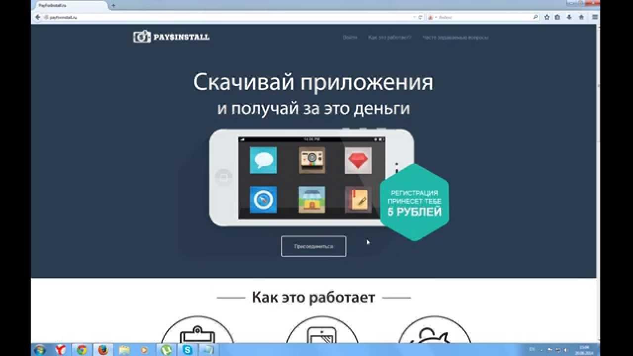 Заработок на Андроид на Автопилоте |  Заработок на Скачивании Приложений