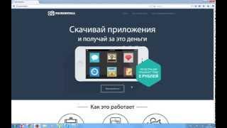 Заработок на скачивании приложений (AppTools)