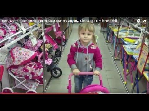 День Святого Валентина / Выбираем коляску и куклу/ Choosing a stroller and doll